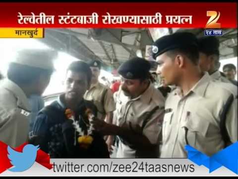 Mankhurd | Mumbai Railway Police On Gandhigiri To All Local Train Stuntman