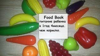 FOOT BOOK// Питание ребенка с 1-1.5 лет. //Чем кормлю Я.