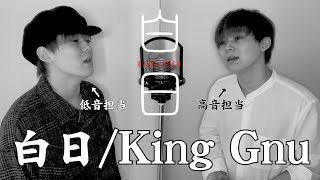 【歌ってみた】King Gnu / 白日 1人で全パート本気で歌ってみた【歌詞付き原曲キー】