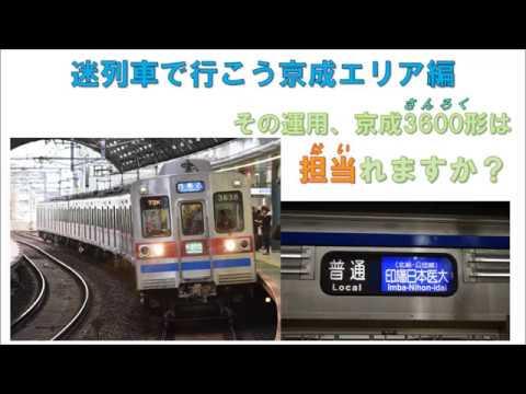 迷列車で行こう京成グループ編 その運用、京成3600形は担当れますか?