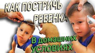 Стрижка детей ДОМА. Как просто подстричь ребенка. #Стрижка #Дети #Папинашкола