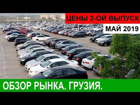 Цены на авто в Грузии. Май 2019. Часть 2.
