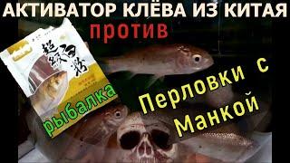 АКТИВАТОР КЛЁВА СВОИМИ РУКАМИ против АКТИВАТОРА КЛЁВА ИЗ КИТАЯ Рыбалка на карася