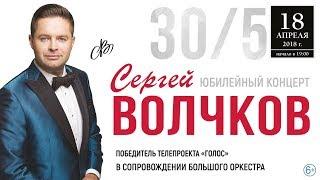 Большой юбилейный концерт Сергея Волчкова в Кремле 18.04.2018г.