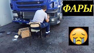 видео Фары для грузовиков