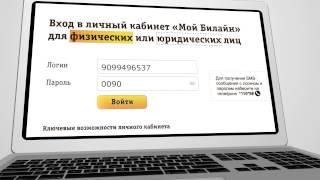 видео Услуга Интернет на все Билайн