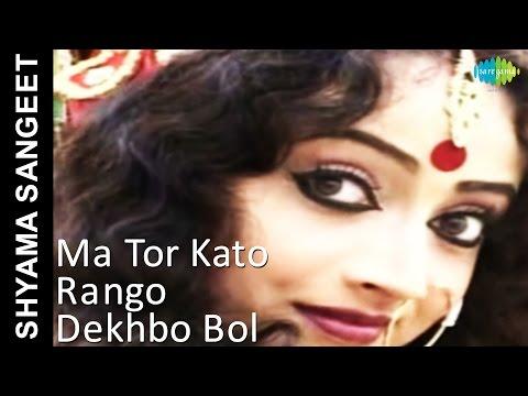 Ma Tor Kato Rango Dekhbo Bol   Shyama Sangeet   Pannalal Bhattacharya