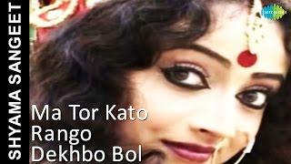 Ma Tor Kato Rango Dekhbo Bol | Shyama Sangeet | Pannalal Bhattacharya