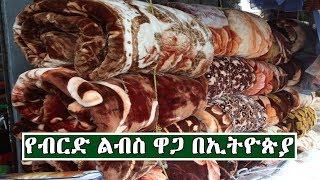 Ethiopia:የብርድ ልብስ ዋጋ በኢትዮጵያ|Price Of blanket In Ethiopia