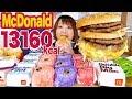 【 大食い 】【マクドナルド】5㎏!パティ2倍!夜マックで一番好きなバーガーはどれだ!【ロシアン佐藤】【RussianSato】