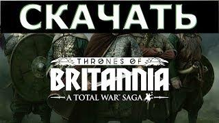 Скачать Total War Saga: Thrones of Britannia Бесплатно ✔️