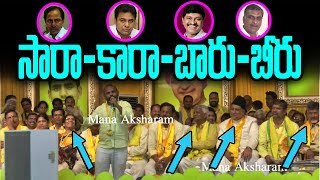 chandrababu smile