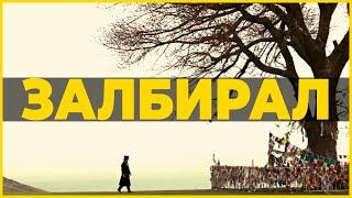 С.Жавхлан Залбирал