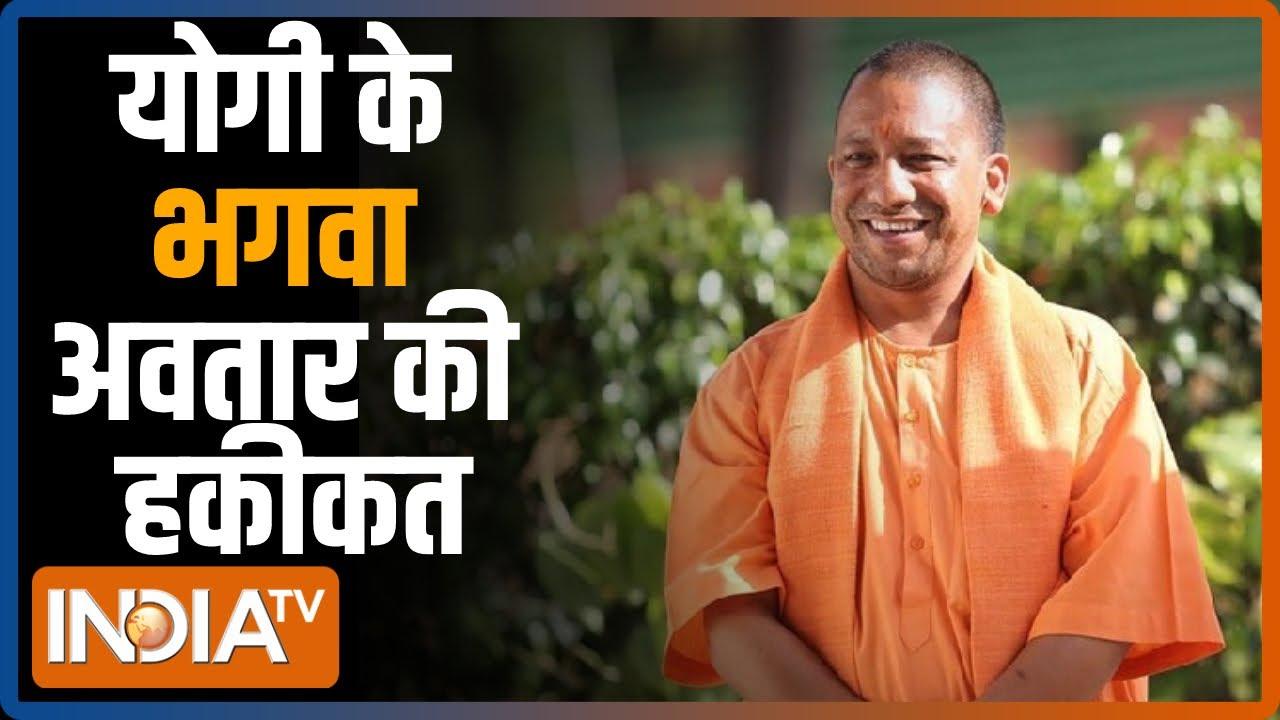 Download UP में क्या CM Yogi की लहर है ? योगी के भगवा अवतार की हकीकत समझिए | Haqiqat Kya Hai | IndiaTv