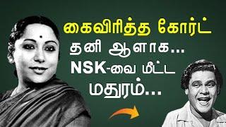 NS Krishnan மனைவி TA Madhuram-ன் சுவாரஸ்ய கதை