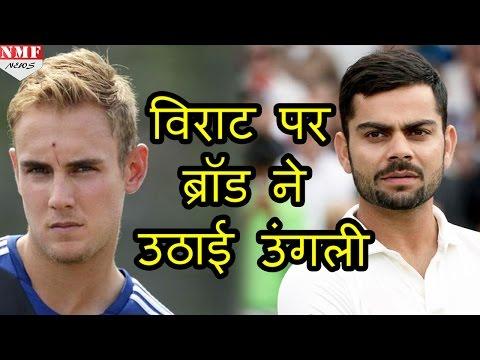 Virat Kohli पर Stuart Broad ने उठाई उंगली, Joe Root को बताया Kohli से बेहतर
