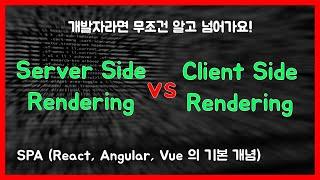 Client Side Rendering vs Server Side Rendering 모르면 일단 누르세요~