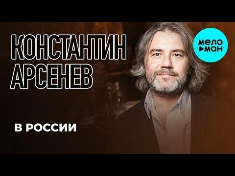 Константин Арсенев - В России Single