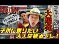 映画『シャザム!』感想 レビュー アベンジャーズエンドゲーム公開前にDCが笑いの攻撃!