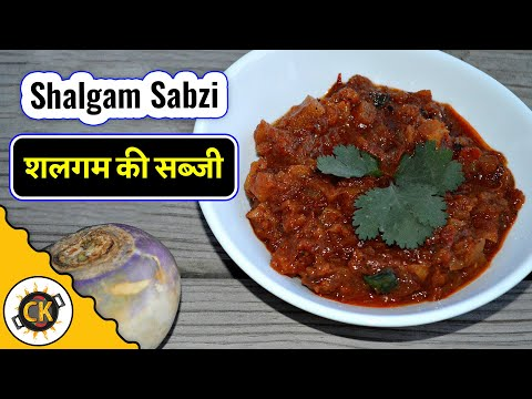 Shalgam Sabzi (Indian turnip Curry) Authentic recipe video by Chawla