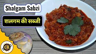 Shalgam Sabzi (indian Turnip Curry) Authentic Recipe Video By Chawla's Kitchen Epsd. #288