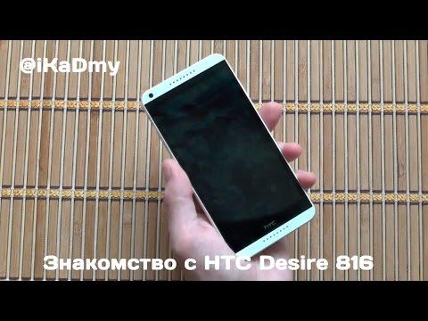 Знакомство с HTC Desire 816
