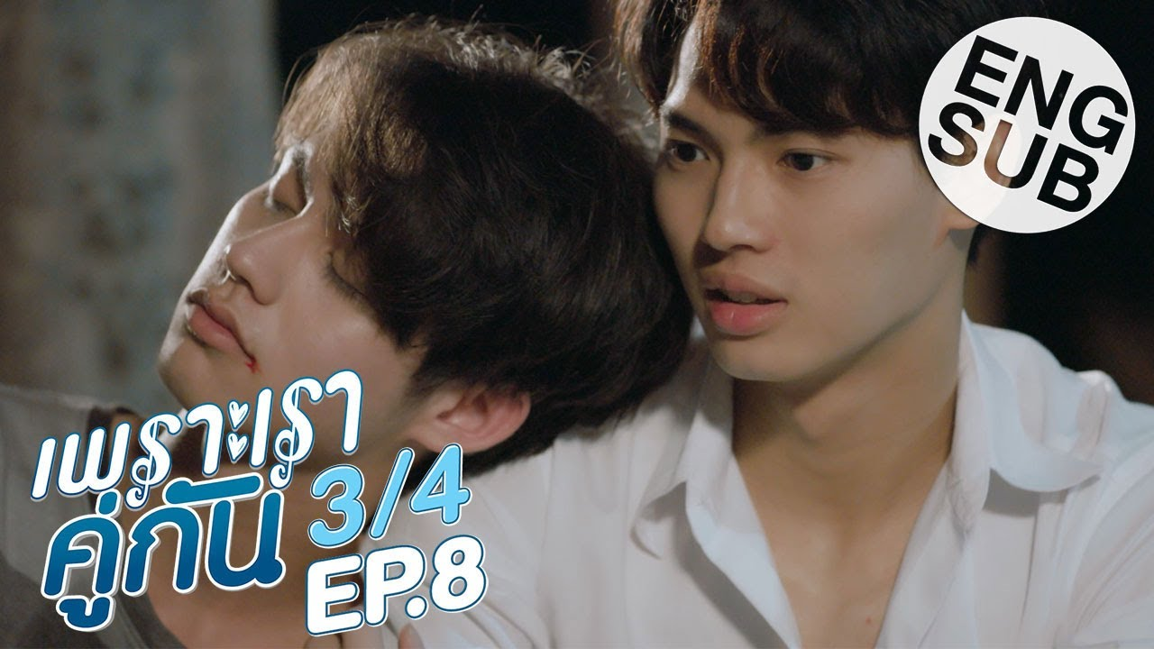 [Eng Sub] เพราะเราคู่กัน 2gether The Series | EP.8 [3/4]