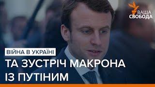 LIVE | Макрон із Путіним у Версалі та війна в Україні | «Ваша Свобода»