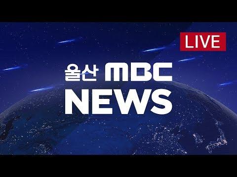 [울산MBC뉴스] 실시간 방송