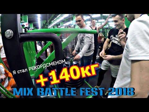Mix Battle Fest 2018   Я стал РЕКОРДСМЕНОМ !