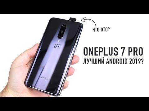 Распаковка OnePlus 7 Pro - лучший Android 2019?
