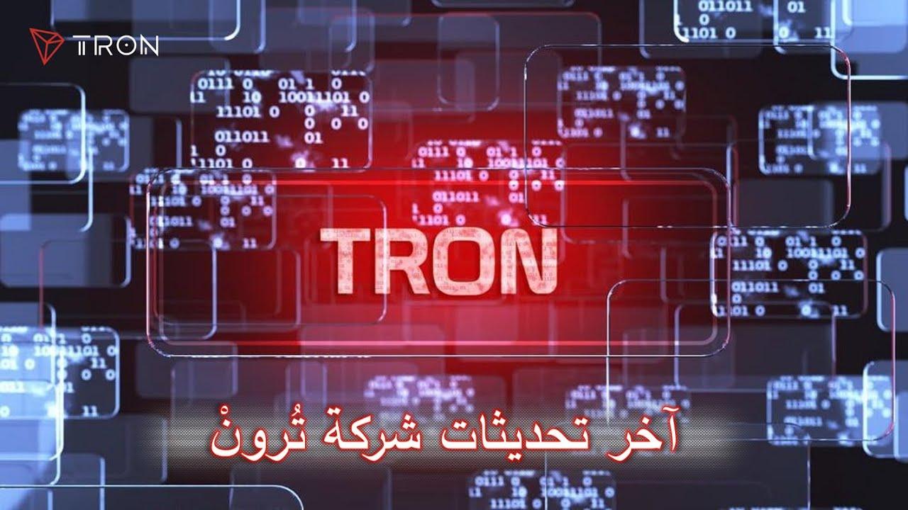 【TRON Arabic】Summary Of Last Week In TRON & BitTorrent 7.13–7.19