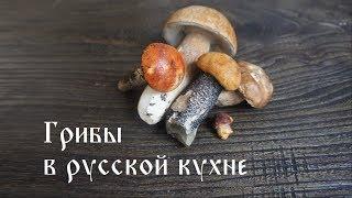 Грибы в русской кухне