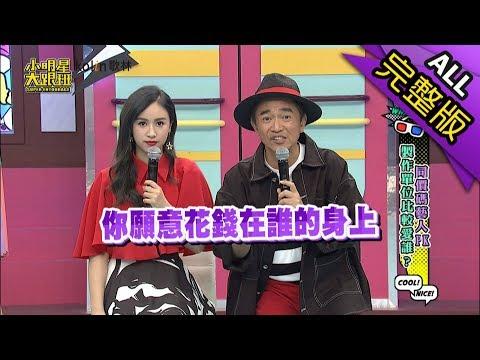 【完整版】同價碼藝人PK 製作單位比較愛誰?2019.04.17小明星大跟班