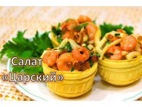 Рецепты с креветками - Все рецепты России