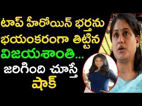 టాప్ హీరోయిన్ భర్తను భయంకరంగా తిట్టిన విజయశాంతి...   Vijayashanti-Sharat Kumar Incident