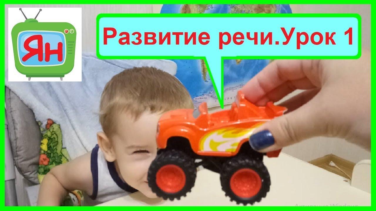Развивашки Вспыш. Логопедические занятия. Логопедические мультики. Занятия по развитию речи детей.