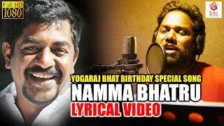 Watch an video of yogaraj bhat birthday special namma bhatru lyrical hd song song. tittle : love u ಭಟ್ writer and direction aanjinayya music kevin ...