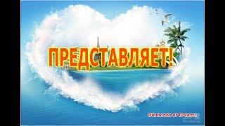 Презентация Компании АЮ ДРИМС спикер Анна Смирнова