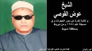 الشيخ عوض القوصي و تلاوة نادرة من سور الحجرات و ق مسجلة عام 1958 م من ديروط بمحافظة اسيوط