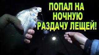 ЛЕЩ ПРЁТ только ночью Зимняя Рыбалка 2020 с ночевкой Манно Гороховая Каша Мастырка РАБОТАЕТ