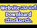 How to downloading website page in kannda