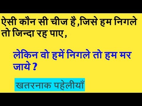 गजब हिन्दी पहेली Common Sense Questions Hindi Paheliyan Brain Teaser  Riddles IQ Test Funny