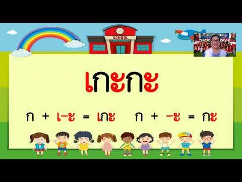 ภาษาไทย เรื่อง แบบประเมินการอ่าน คำ กลุ่มคำ ชุดที่ 7 (Zoom app)