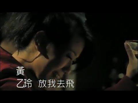 黃乙玲 - 放我去飛(台) Official Music Video