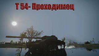 Т 54-Проходимец+Конкурс на 3 прем танка 8 лвл!