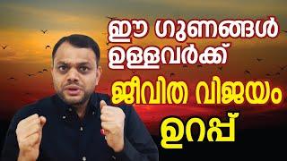 Powerful Morning Habits for Success -Malayalam Motivation Speech-2019 -Dr. Abdussalam Omar TALK #37