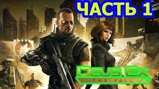 Проходим отличный порт с мобильных платформ Deus Ex the Fall на ПК Действия разворачиваются в 2027 году Часть 1