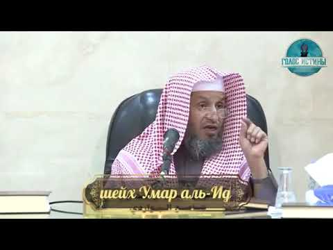 Шайх Умар аль-Ид \