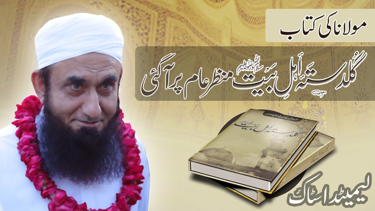 گلدستہ اہل بیت  Order   GULDAST-E-AHL-Al-BAYT   Molana Tariq Jameel Book